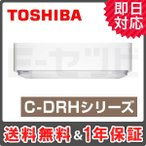 ルームエアコン RAS-C636DRH-W 東芝 壁掛形 C-DRHシリーズ 20畳程度 シングル 単相200V ワイヤレス