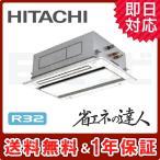 業務用エアコン RCID-GP80RSHJ1 日立 てんかせ2方向 省エネの達人 3馬力 シングル 冷媒R32 単相200V ワイヤード