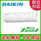 業務用エアコン SZRA80BBT ダイキン 壁掛形 EcoZEAS 3馬力 シングル 三相200V ワイヤード