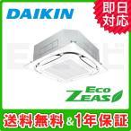 ショッピングコン 業務用エアコン SZRC140BB ダイキン 天井カセット4方向 S-ラウンドフロー EcoZEAS 5馬力 シングル 三相200V ワイヤード