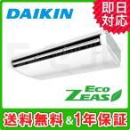 業務用エアコン SZRH140BBN ダイキン 天井吊形 EcoZEAS 5馬力 シングル 三相200V ワイヤレス
