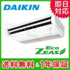 業務用エアコン SZRH40BCT ダイキン 天井吊形 EcoZEAS 1.5馬力 シングル 三相200V ワイヤード