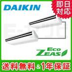 業務用エアコン SZZH280CJND ダイキン 天井吊形 EcoZEAS 10馬力 同時ツイン 三相200V ワイヤレス