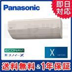 ルームエアコン XCS-287CX2-C/S パナソニック 壁掛形 Xシリーズ 10畳程度 シングル 単相200V ワイヤレス