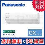 ルームエアコン XCS-288CGX-W/S パナソニック 壁掛形 GXシリーズ 10畳程度 シングル 単相100V ワイヤレス