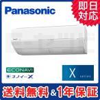 ルームエアコン XCS-288CX2-W/S パナソニック 壁掛形 Xシリーズ 10畳程度 シングル 単相200V ワイヤレス