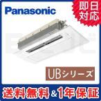 ハウジングエアコン XCS-UB407CC2/S パナソニック 天井ビルトイン1方向タイプ UBシリーズ 14畳程度 シングル 単相200V ワイヤレス