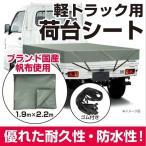 トラックシート 荷台シート 荷台カバー 軽トラック用 OD 1950×2200mm シート用輪ゴム付