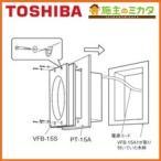 東芝 浴室用換気扇用別売部品 PT-15A VFB-15A1買替用アタッチメント