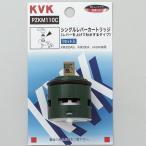 KVK PZKM110C シングルレバーカートリッジ 上げ吐水用