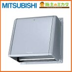 三菱 有圧換気扇用電動シャッター付ウェザーカバー SHW-25MS● システム部材 標準タイプ