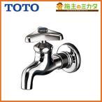 ショッピングTOTO TOTO ユーティリティ用水栓 T23AE20■ 送り座付き横水栓 T23AE20C 蛇口