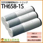 ショッピングTOTO TOTO 浄水器 TH658-1S 浄水カートリッジ 交換用 標準タイプ 3個入り 3本セット