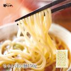 やまや ちゃんぽん麺150g(九州 お取り寄せ)