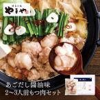 やまや 博多もつ鍋あごだし醤油味2-3人前もつ肉セット(九州 お取り寄せ)