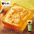 やまや めんたいチューブはちみつチーズ(辛子明太子 九州 博多)