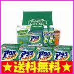(贈り物好適品)(10%割引)(花王)アタック洗剤ファミリーギフトセットAFF-15