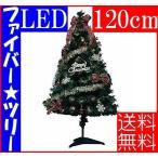 (最安値 即納 セール)(30%割引 送料無料) クリスマス ツリー LED ファイバーツリー マルチ セット 全高120cm FP-M120GN パーティー イベント 装飾品