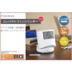 (ドウシシャ Pieria)コンパクト デスク ファン シリンダー (ブルー)FSQ-104U 扇風機 激安 卓上(半額 送料無料)