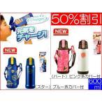 キッズ 水筒 ダイレクトボトル 600ml (60%割引)(便利なポーチ付き)(パール金属)キッズチャージャー 600<BR>hb-2797 hb-2798(まとめ買い)