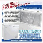 NEW業務用冷凍庫/ストッカ業務用冷凍庫240LWBST-250G