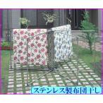 【積水樹脂】扇形 5枚干しタイプ セキスイ ステンレス布団干し FD−25S