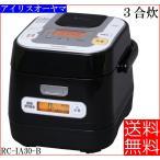 (在庫有り 即納 あすつく)(新生活応援セール)(送料無料)(アイリスオーヤマ)炊飯器 IH 3合 銘柄量り炊き 米屋の旨み RC-IA30-B 炊飯器 送料無料