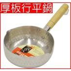 (キッチン雑貨)(厚板 アルミ製) 行平鍋 片手鍋18cm