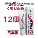 メガネの強力くもり止め ノーフォグ ウルトラEX 除菌効果 ジェルタイプ くもり止め 日本製 1ダース(12個)セット 【送料無料】