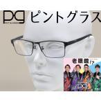 ピントグラス Pint Glass 軽度 +1.75D〜0.00 老眼鏡 シニアグラス 累進多焦点レンズ PCメガネ ブルーライトカット機能 PG-111L-BK 正規品 送料無料