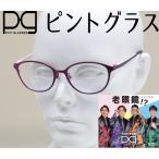 ピントグラス Pint Glass 中度用 +2.50D〜+0.60D 老眼鏡 シニアグラス 累進多焦点レンズ PCメガネ ブルーライトカット機能 PG-708-VT 正規品 送料無料