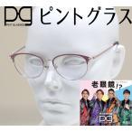ピントグラス Pint Glass 中度用 +2.50D〜+0.60D 老眼鏡 シニアグラス 累進多焦点レンズ PCメガネ ブルーライトカット機能 PG-709-PK 正規品 送料無料