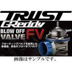トラスト グレッディ ブローオフバルブキット TYPE-FV 三菱 ランサーエボリューション7 CT9A リターン装着専用 BFV-311 TRUST GREDDY