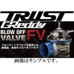トラスト グレッディ ブローオフバルブキット TYPE-FV マツダ マツダスピードアクセラ BK3P BFV-512 BLOW OFF VALVE KIT TRUST GREDDY