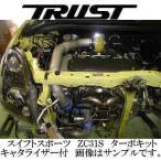 トラスト ボルトオンターボキット スズキ スイフトスポーツ ZC31S キャタライザー付 SWIFT SPORT TD04H 15G 8.5cm TURBO KIT GREDDY TRUST