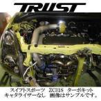 トラスト ボルトオンターボキット スズキ スイフトスポーツ ZC31S キャタライザーなし SWIFT SPORT TD04H 15G 8.5cm TURBO KIT GREDDY TRUST