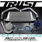 トラスト インタークーラーキット SPEC-LS トヨタ クレスタ JZX90 前置き CRESTA グレッディ TRUST GREDDY スペックLS INTERCOOLER KIT