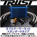 トラスト オイルクーラー スタンダードタイプ トヨタ 86 ハチロク ZN6 12.4〜16.6 グレッディ TRUST GREDDY OIL COOLER