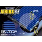 トラスト エアーインクスGT スズキ カプチーノ EA11R EA21R CAPPUCINO SZ-2GT 純正交換タイプ エアクリーナー AIRINX-GT GREDDY TRUST