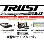 送料無料 トラスト グレッディ e-マネージアルティメイト 車種別専用キット スズキ スイフトスポーツ ZC31S SWIFT SPORT e-manage Ultimate TRUST