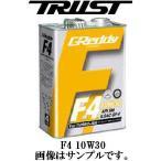 トラスト オイル F4 10W-30 API SM/LSAC GF-4 4L エンジンオイル ENGINE OIL 4リットル 10W30 4リットル缶 4L缶 グレッディ TRUST GREDDY