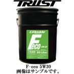 トラスト オイル F-ECO 5W-30 API SM/LSAC GF-5 20L エンジンオイル ENGINE OIL 20リットル 5W30 20リットル缶 20L缶 TRUST GREDDY