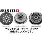 ニスモ クラッチセット カッパーミックス ディスク カバー 日産 フェアレディZ Z33  クラッチカバー クラッチディスク ベアリング NISMO