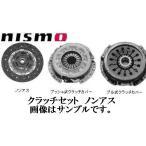 ニスモ クラッチセット ノンアス ディスク カバー 日産 フェアレディZ Z33  クラッチカバー クラッチディスク ベアリング NISMO