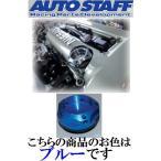 オイルフィラーキャップ ネジ式 M32×P3.5 ホンダ車 ブルー 青 BLUE HONDA 定形外郵便発送可能! AUTO STAFF