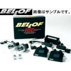 在庫あり 送料無料(離島除く) BELLOF ベロフ HID ヘッドランプキット 6600K H4 HI LOW 切替 HL4MVS AMH2212 バルブハーネスH4 オールインワン HID