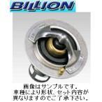 BILLION ビリオン ローテンプサーモスタット 日産 スカイラインGTR BNR32 BCNR33 BNR34 SKYLINE GTR サーモ 夏対策に!