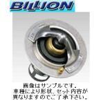 BILLION ビリオン ローテンプサーモスタット 72℃ トヨタ ソアラ スープラ JZZ30 JZZ31 JZA70 JZA80 サーモ 夏対策に! ミノルインターナショナル