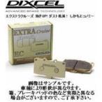 送料無料(離島除く) ブレーキパッド エクストラクルーズタイプ フロントセット スズキ SX4 YA41S YB41S エスエックスフォー DIXCEL パッド F