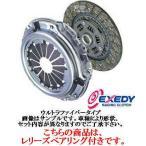 エクセディ 強化クラッチセット ウルトラファイバー ディスク カバー スバル インプレッサ GDB ベアリング付 IMPREZA EXEDY